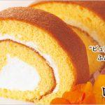 セコムの食 ふかふかロールケーキ 1本 カード付