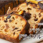 セコムの食 パティスリールイのドライフルーツのケーキ カード付