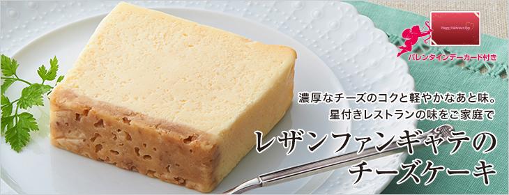 レザンファンギャテのチーズケーキ カード付