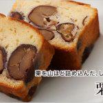 セコムの食 栗三昧ケーキ カード付
