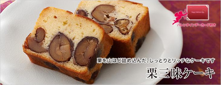 栗三昧ケーキ カード付
