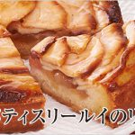 セコムの食 パティスリールイのリンゴのタルト カード付
