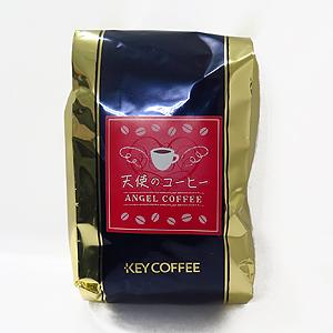 天使のコーヒー 【豆】