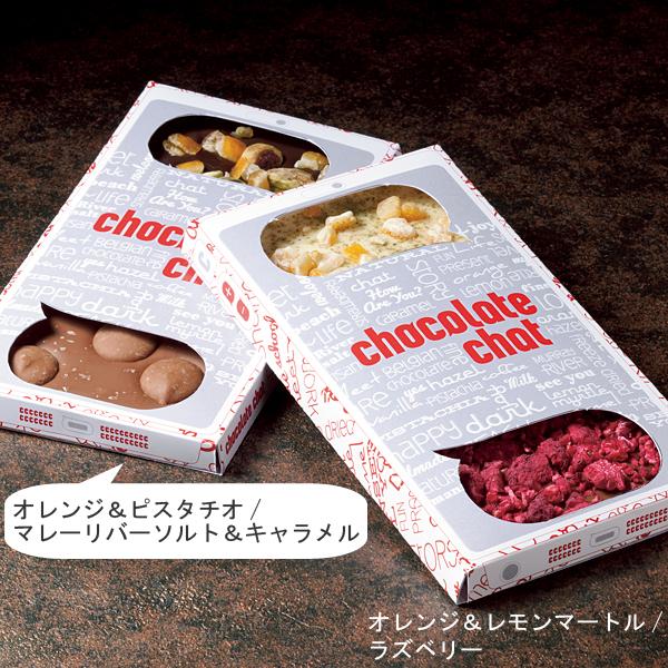 チョコレートチャット