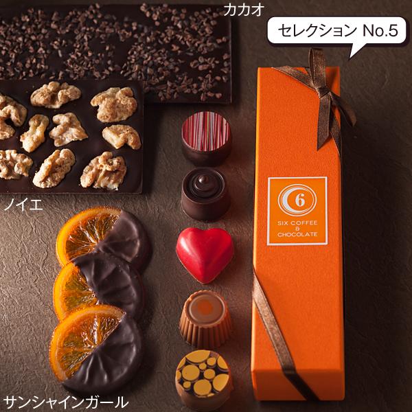 セレクションNo.5