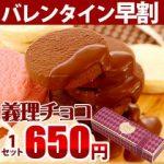 ぐるなび お芋スイーツ専門店おいもや 生チョコ クッキー 6枚セット