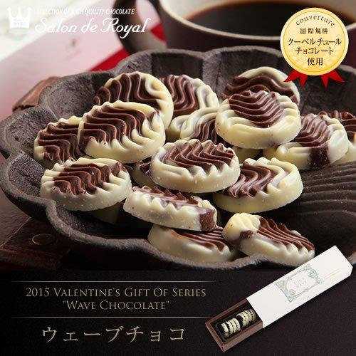 ウェーブチョコレート 20枚入/箱 サロンドロワイヤル