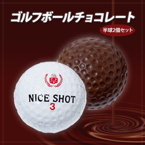 ゴルフボール チョコレート2個セット ボール半球が2個