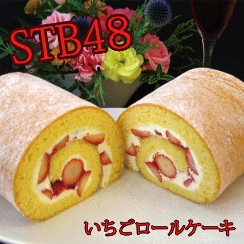 STB48 ストロベリー48 いちごロールケーキ