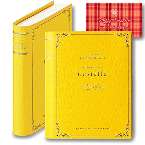 ショコラリーブル 個包装2個 プレミアムチョコカステラ BOOK ジョンブリアンイエロー 長崎心泉堂