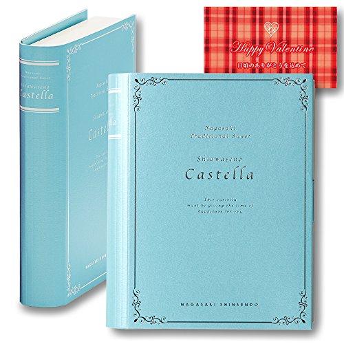 ショコラリーブル 個包装2個 プレミアムチョコカステラ BOOK マーメイドブルー 長崎心泉堂