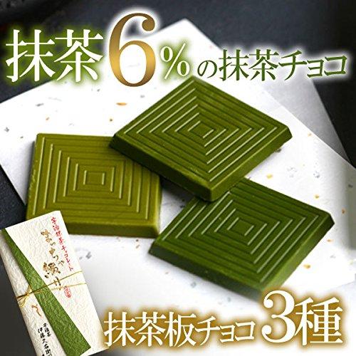 宇治抹茶チョコレート まっちゃ綴り3枚入×5セット