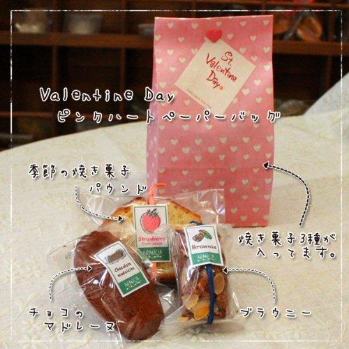 プチギフト 焼き菓子3種入ピンクハートペーパーバッグ