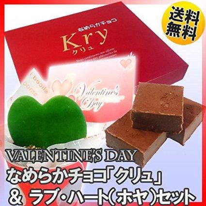 なめらかチョコレート kry クリュー&ラブハート ホヤ セット