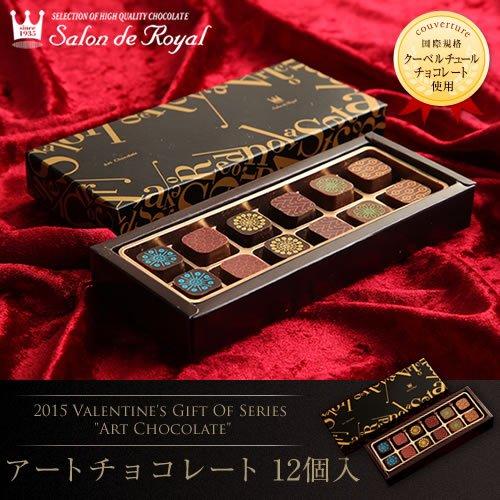 アートチョコレート 12個/箱 要冷蔵 サロンドロワイヤル