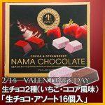アマゾン 花と雑貨のABC 生チョコ ココア・いちご 2種セット 生チョコアソート・2種×8個入