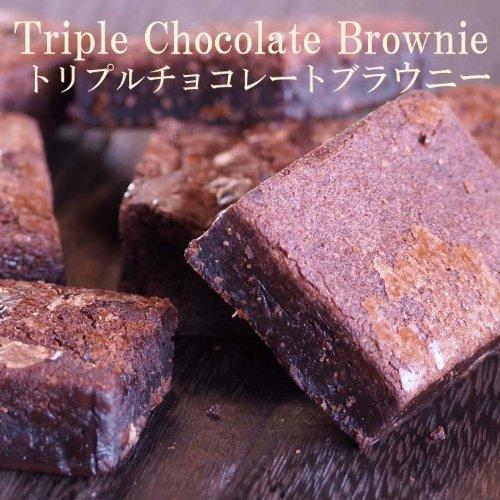 チョコレートブラウニー 1箱 28個入