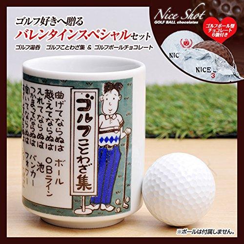 ゴルフギフトセット ゴルフ湯呑ゴルフことわざ集&ゴルフボールチョコレート6個セット