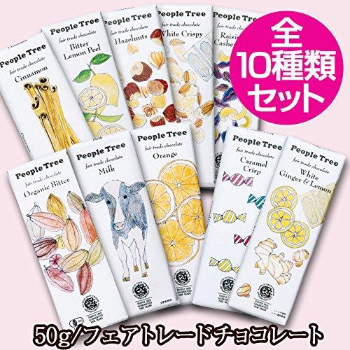 ピープルツリー People Tree フェアトレードチョコレート50g×全10種類セット 乳化剤不使用