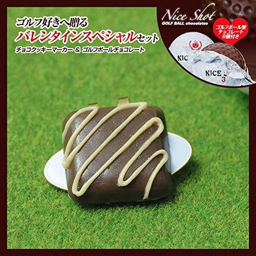 ゴルフギフトセット チョコクッキーマーカー&ゴルフボールチョコレート6個セット