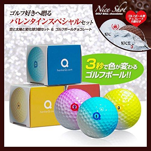 ゴルフギフトセット 太陽で色が変わるゴルフボール3個&ゴルフボールチョコレート6個セット