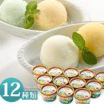 おとなの週末 瀬戸田ドルチェ 瀬戸田の柑橘職人が育てたシトラスを使用!12種類の味が楽しめるイタリアンジェラート