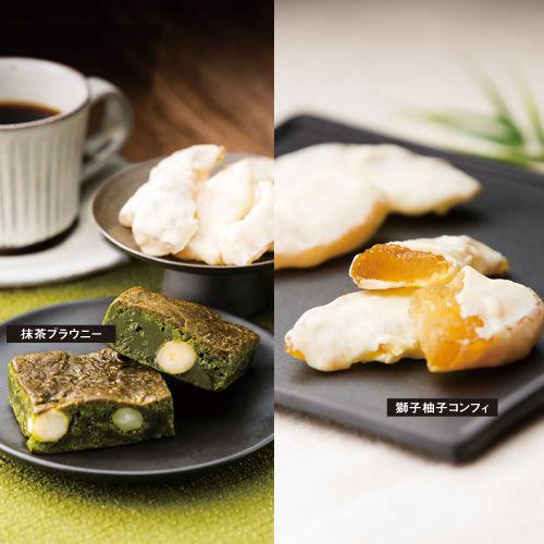 お濃茶ブラウニー&獅子柚子コンフィ