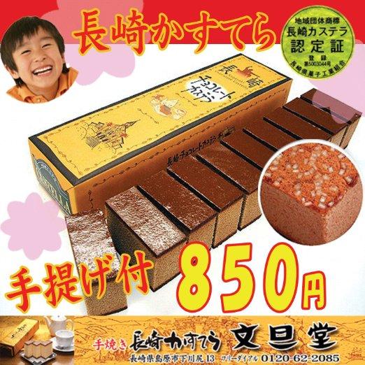 長崎カステラざらめ敷き 文旦堂 チョコレートカステラ 220g 専用手提げ付