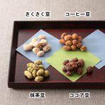 ベルメゾン 筒井製菓 豆菓子詰合せ 4種8袋