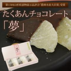 三奥屋たくあんチョコレート「夢」