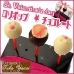 ぐるなび 美食サークル ロリポップ チョコレート パティスリー TakaYanai