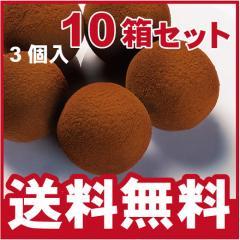ふんわりショコラ3個×10箱