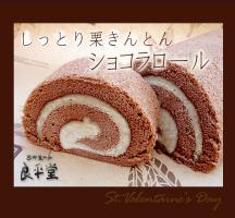 栗きんとんショコラロールしっとりお米粉ケーキ