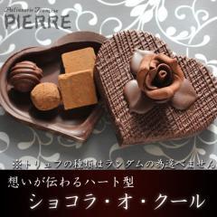 ハートの宝箱ショコラ ショコラ・オ・クール