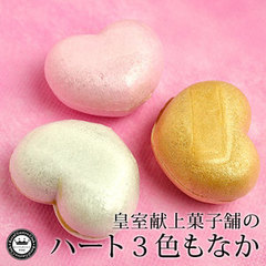 皇室献上菓子舗 和菓子 ハートの3色もなか 3個セット