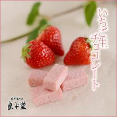 和菓子屋さんのとろけるいちご生チョコレート 20ピース
