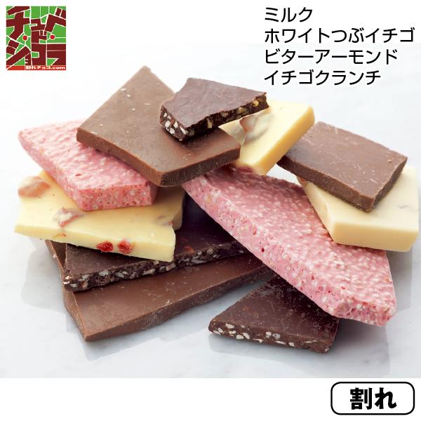 東京・自由が丘 チュベ・ド・ショコラ 割れチョコ 4種ミックス