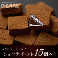 ショコラ・ド・フレ15個入