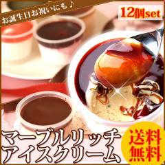 マーブルリッチアイスクリーム 12個入