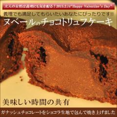 ヌベールのチョコトリュフケーキ10個入