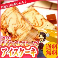 濃厚キャラメルクレープアイスケーキ