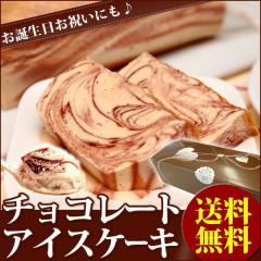 チョコレートクレープアイスケーキ 濃厚チョコアイスクリーム