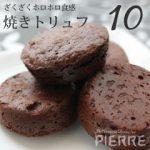 ぐるなび 東京世田谷のフランス洋菓子店池ノ上ピエール サクサク焼きトリュフ10個入