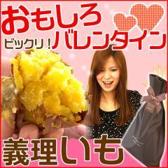 ホクホク黄金色の焼き芋スペシャルラッピング