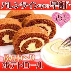 チョコポテロールケーキ カットタイプ