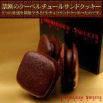 ぐるなび Forbidden Sweet Premium 禁断のクーベルチュールサンドクッキー 3個