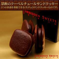 禁断のクーベルチュールサンドクッキー 3個