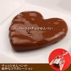 ハート型チョコせんべい 2枚