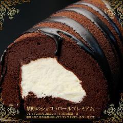 禁断のショコラロールケーキ プレミアム