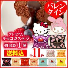 コレクション11 キティ×マイメロディ 個包装1個×11個 プレミアムチョコカステラ カード付